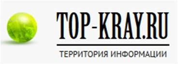 Картинки по запросу http://top-kray.ru