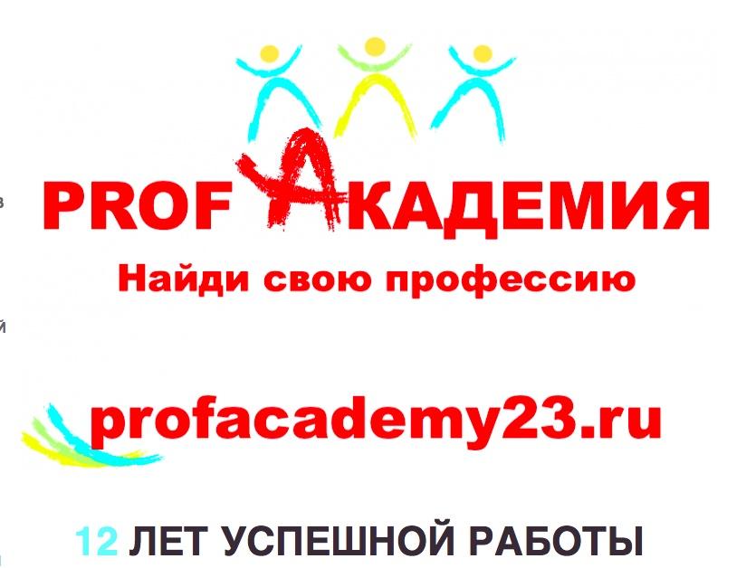 Профакадемия краснодар отзывы